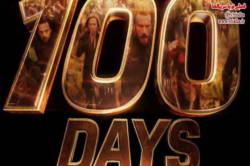 انتشار تیزر 100 روز مانده تا اکران فیلم انتقام جویان: جنگ بی نهایت