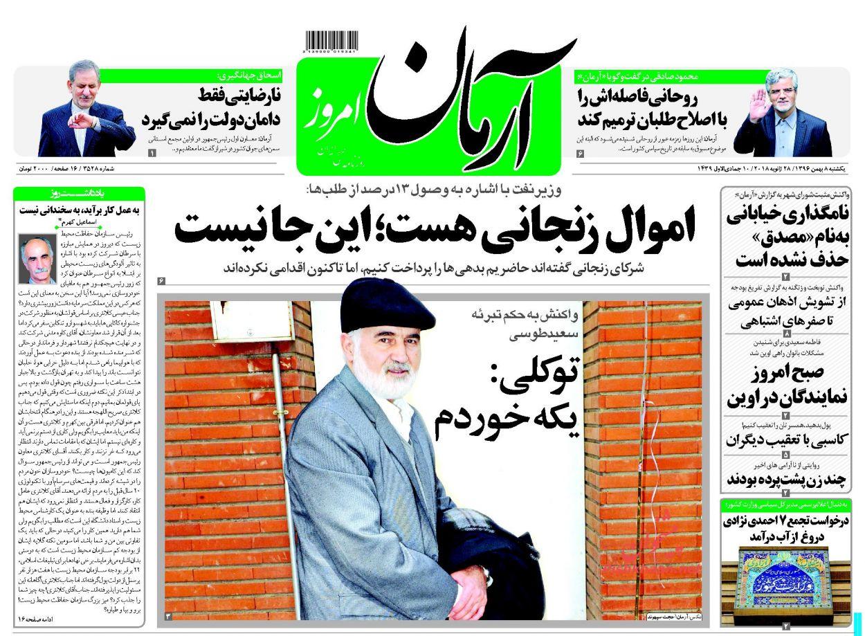 روزنامه های 8ام بهمن