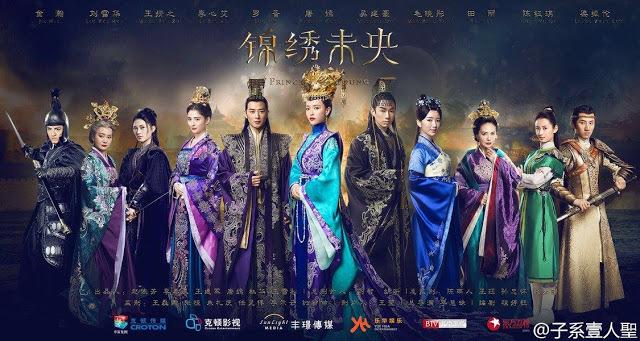 دانلود سریال چینی پرنسس وی یونگ The Princess Weiyoung 2016