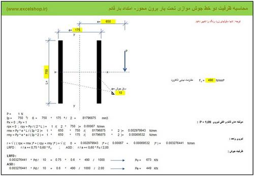 برنامه تحت اکسل محاسبه ظرفیت گروه جوش تحت بار برون محور-3