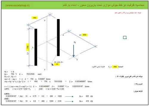برنامه تحت اکسل محاسبه ظرفیت گروه جوش تحت بار برون محور-4