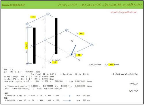 برنامه تحت اکسل محاسبه ظرفیت گروه جوش تحت بار برون محور-6