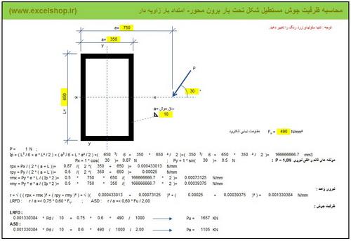 برنامه تحت اکسل محاسبه ظرفیت گروه جوش تحت بار برون محور