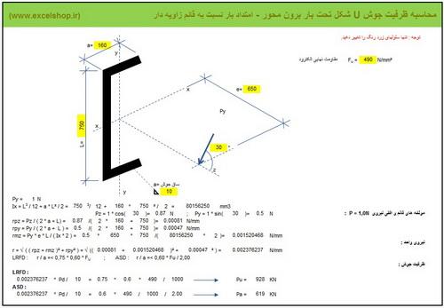 برنامه تحت اکسل محاسبه ظرفیت گروه جوش تحت بار برون محور-11
