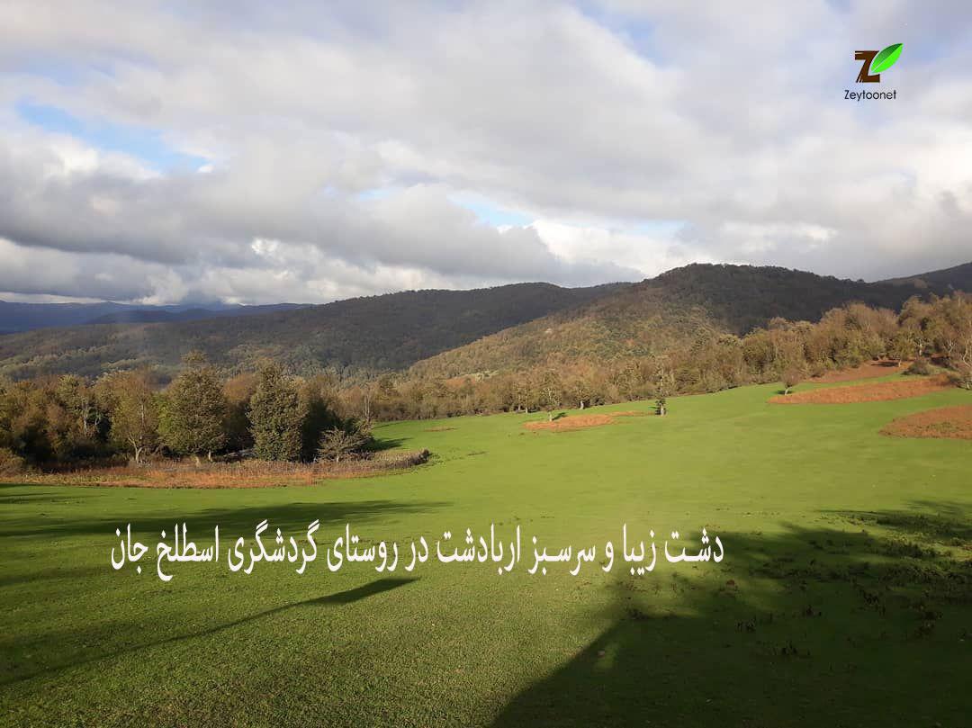 روستای اسطلخ جان رودبار