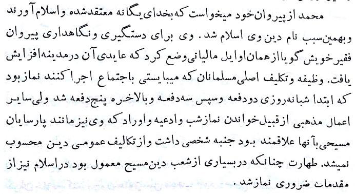 دانلود کتاب مرجع تاریخ اسلام
