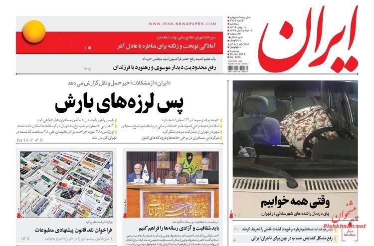 روزنامه های 10 ام بهمن
