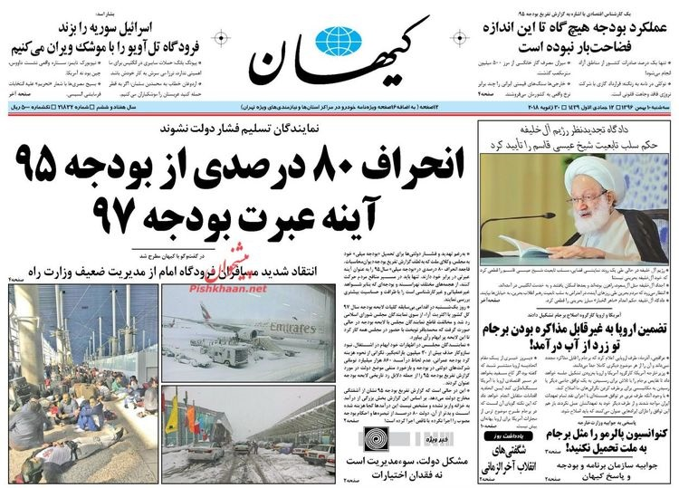 روزنامه های 10ام بهمن