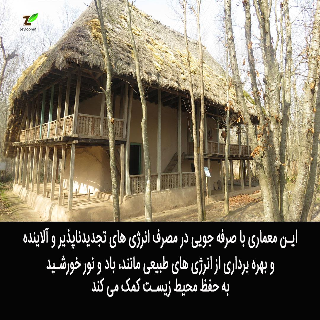 خانه های روستایی گیلان و معماری خانه روستایی گیلان