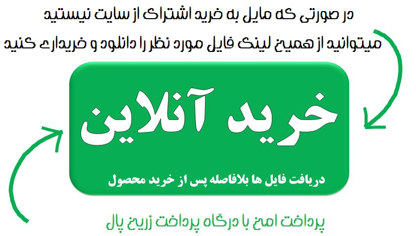 سایت مدارس مرند شاهد ارشاد, آرم مدارس شاهد. http://ershad12.com.