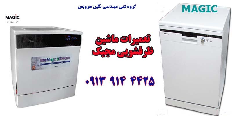 تعمیر ماشین ظرفشویی مجیک در اصفهان
