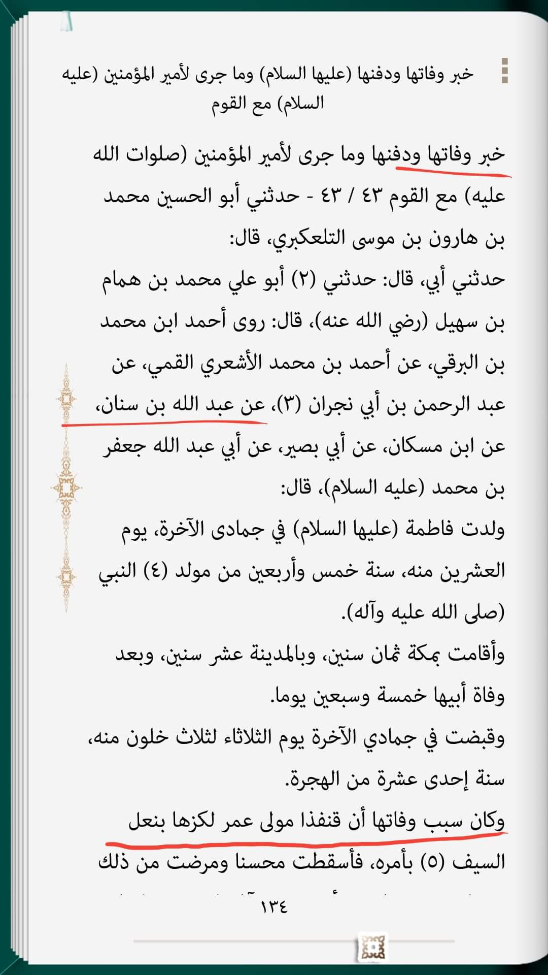 قصة عن كمال الكاشاني المحقق العملاق!!