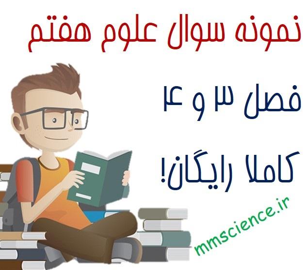 نمونه سوال فصل 3 و 4 علوم هفتم