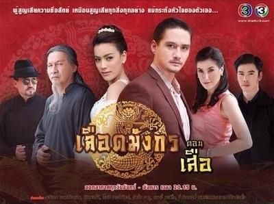 دانلود سریال تایلندی مجموعه خون اژدها: ببر Mafia Luerd Mungkorn : Suer 2015