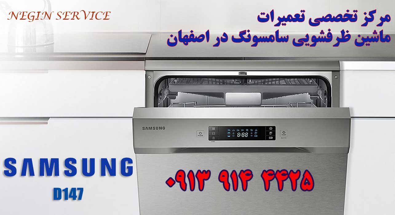 تعمیر ماشین ظرفشویی سامسونگ در اصفهان
