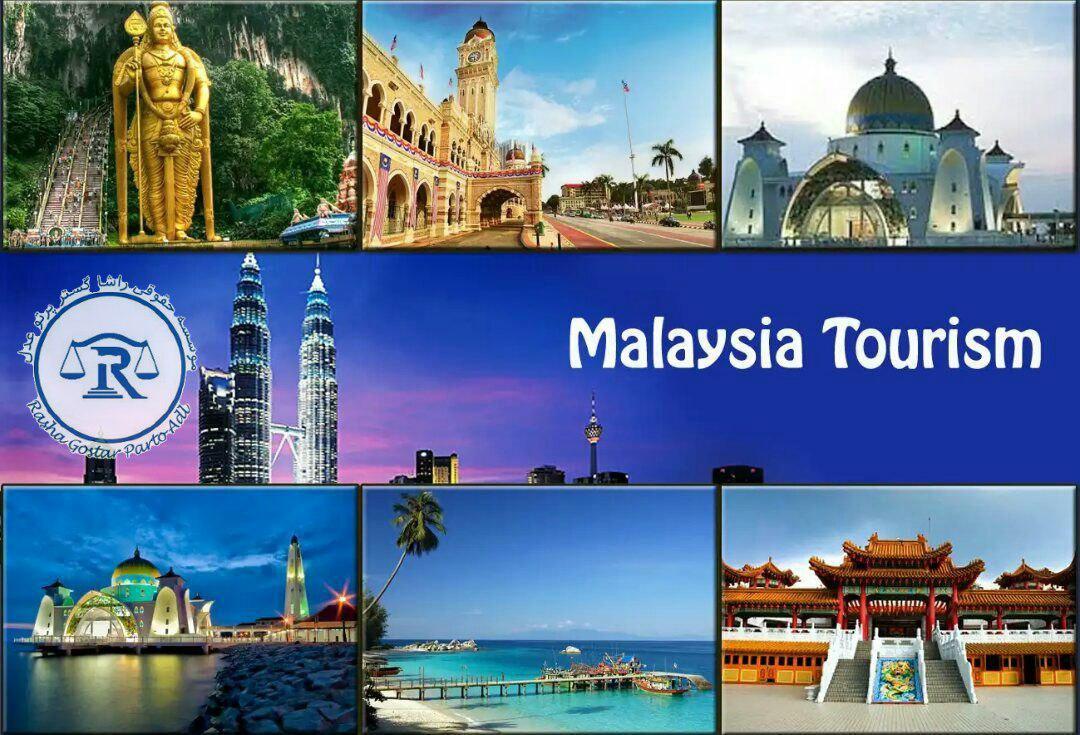 جاذبه های توریستی مالزی