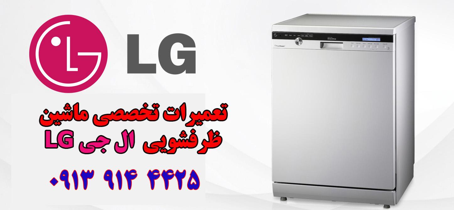 نمایندگی تعمیر ماشین ظرفشویی ال جی در اصفهان