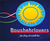 علاقه مندان بوشهر