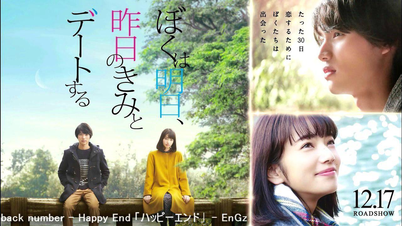 دانلود فیلم ژاپنی فردا با دیروزت قرار میذارم Tomorrow I Will Date with Yesterdays You 2017
