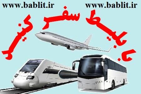 http://s8.picofile.com/file/8318263176/bablit_ir.jpg