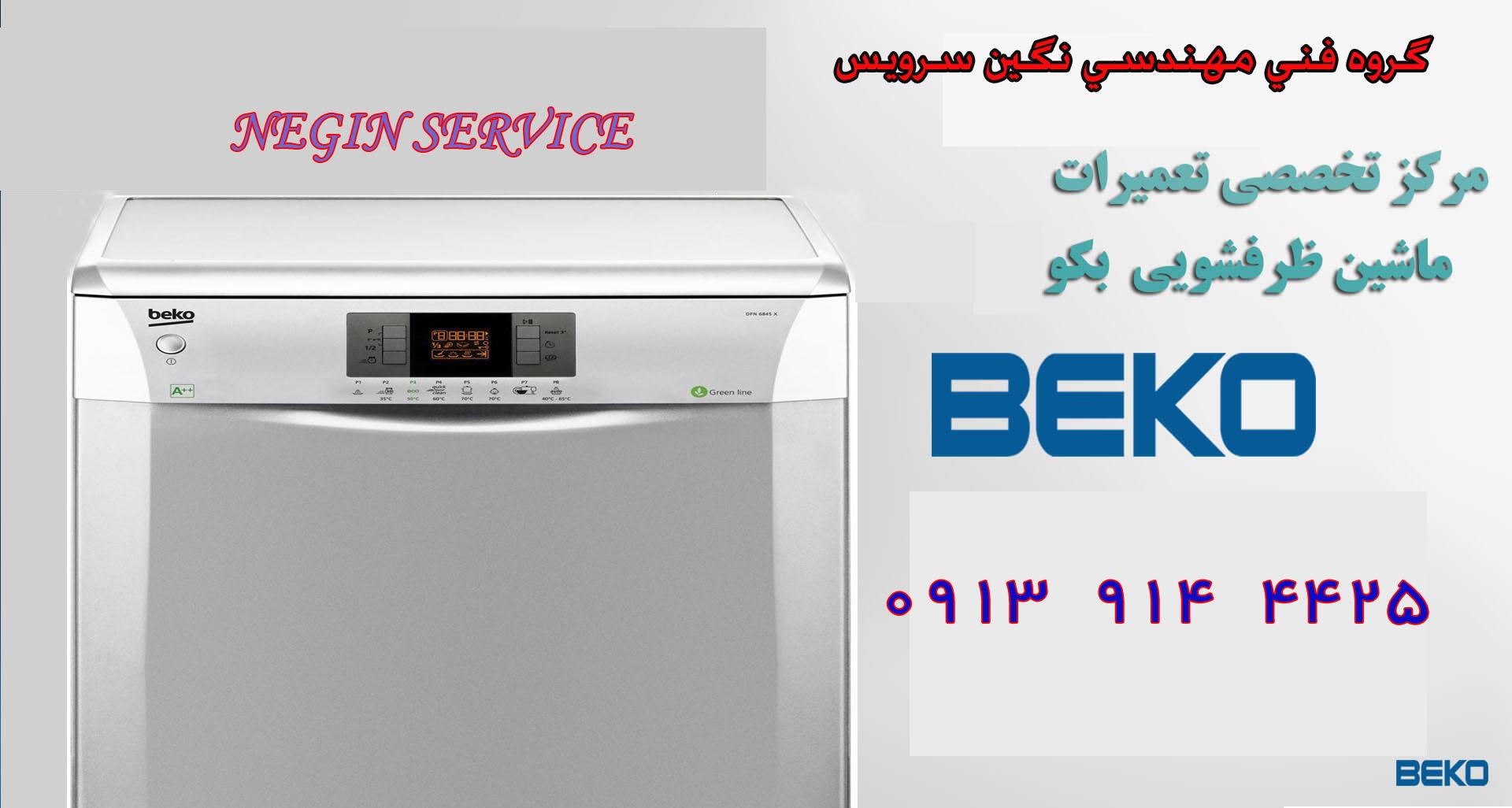 نمایندگی تعمیرات ظرفشویی بکو در اصفهان