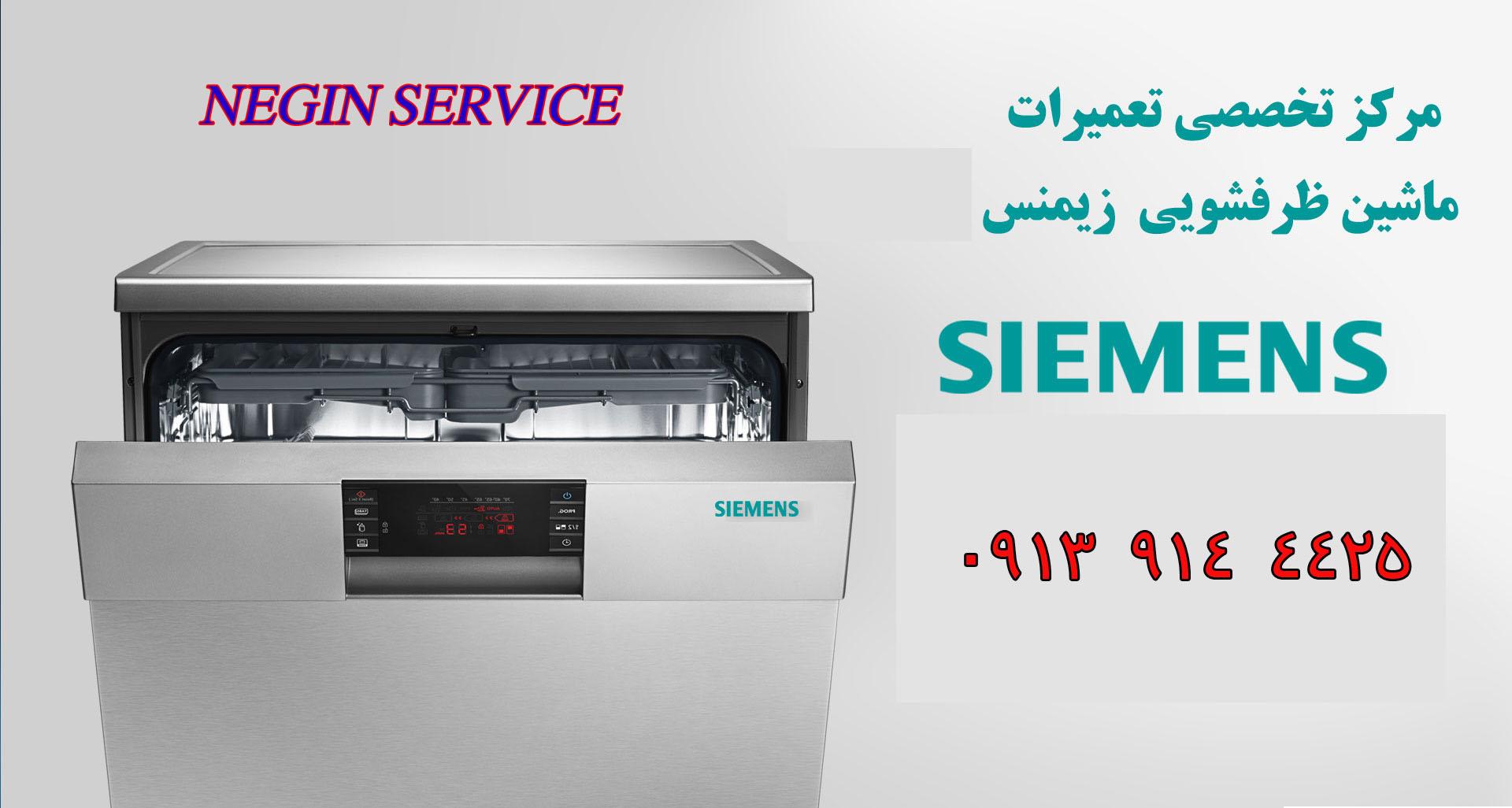 نمایندگی تعمیر ماشین ظرفشویی زیمنس در اصفهان