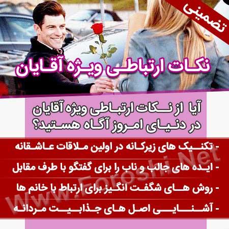 روش های جذب همسر برای اقایان