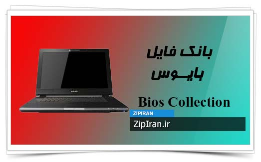 دانلود فایل بایوس لپ تاپ SONY VGN AR350E