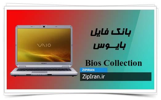 دانلود فایل بایوس لپ تاپ SONY PCG FR55