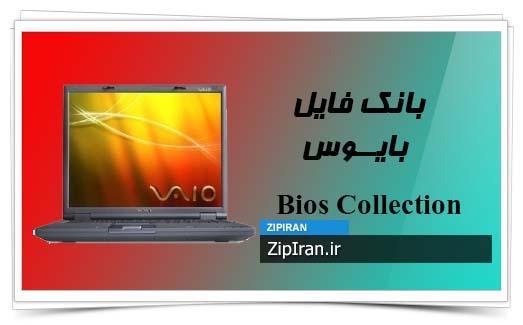 دانلود فایل بایوس لپ تاپ SONY PCG GRV670