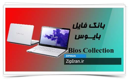 دانلود فایل بایوس لپ تاپ SONY SVE15