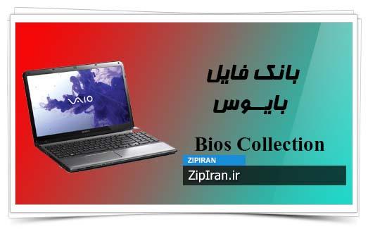 دانلود فایل بایوس لپ تاپ SONY SVE15112FX