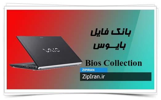 دانلود فایل بایوس لپ تاپ VAIO-Z