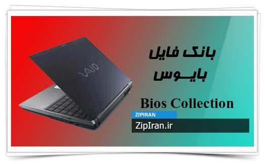 دانلود فایل بایوس لپ تاپ SONY VGN BZ560