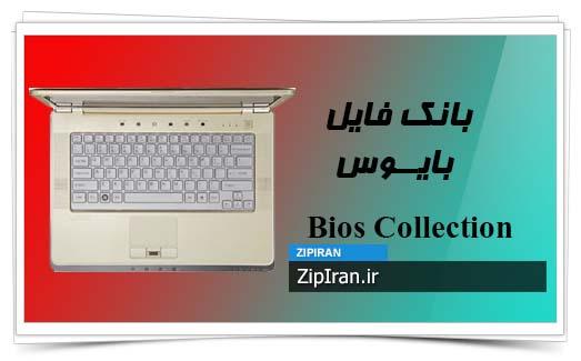 دانلود فایل بایوس لپ تاپ SONY VGN CR Series