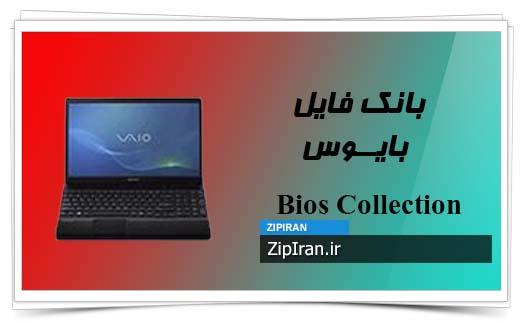 دانلود فایل بایوس لپ تاپ SONY VGN EB1 HGX BI