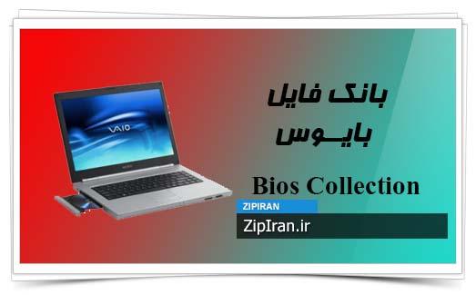 دانلود فایل بایوس لپ تاپ SONY VGN N230G