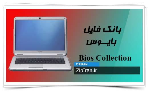 دانلود فایل بایوس لپ تاپ SONY VGN NS Series