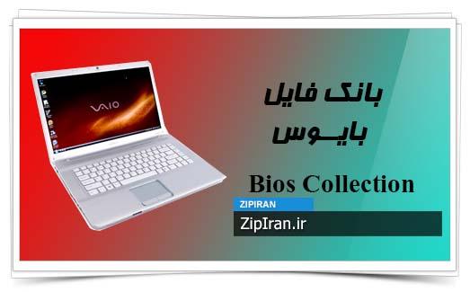 دانلود فایل بایوس لپ تاپ SONY VGN NW Series