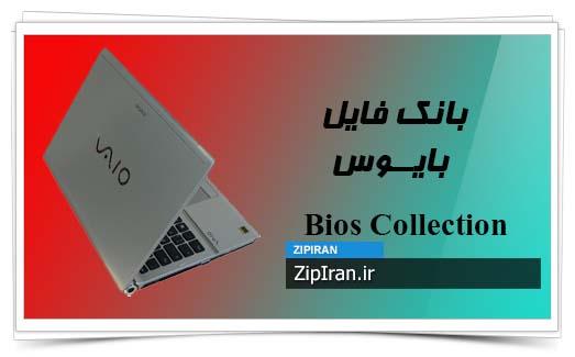 دانلود فایل بایوس لپ تاپ SONY VGN S Series