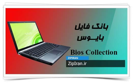 دانلود فایل بایوس لپ تاپ SONY VGN SR Series