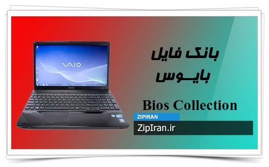 دانلود فایل بایوس لپ تاپ SONY VPC EB Series