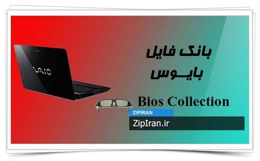 دانلود فایل بایوس لپ تاپ SONY VPC F1