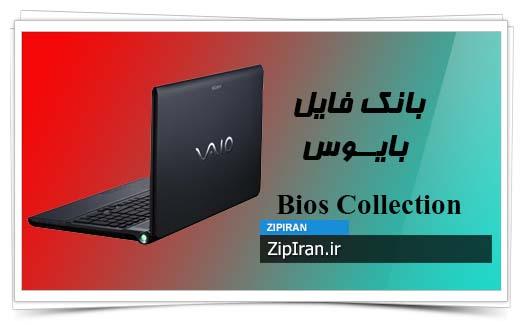 دانلود فایل بایوس لپ تاپ SONY VPC F11 Series