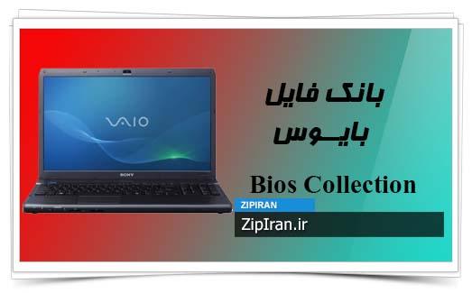 دانلود فایل بایوس لپ تاپ SONY VPC F13UFX