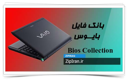 دانلود فایل بایوس لپ تاپ SONY VPC S13 DGX