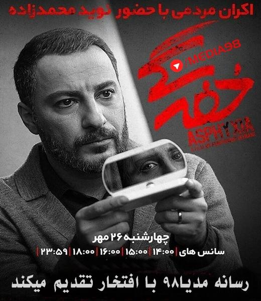دانلود مستقیم و رایگان فیلم خفه گی نوید محمدزاده با کیفیت FullHD1080P