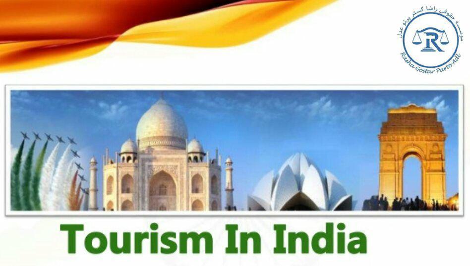 توریسم هند