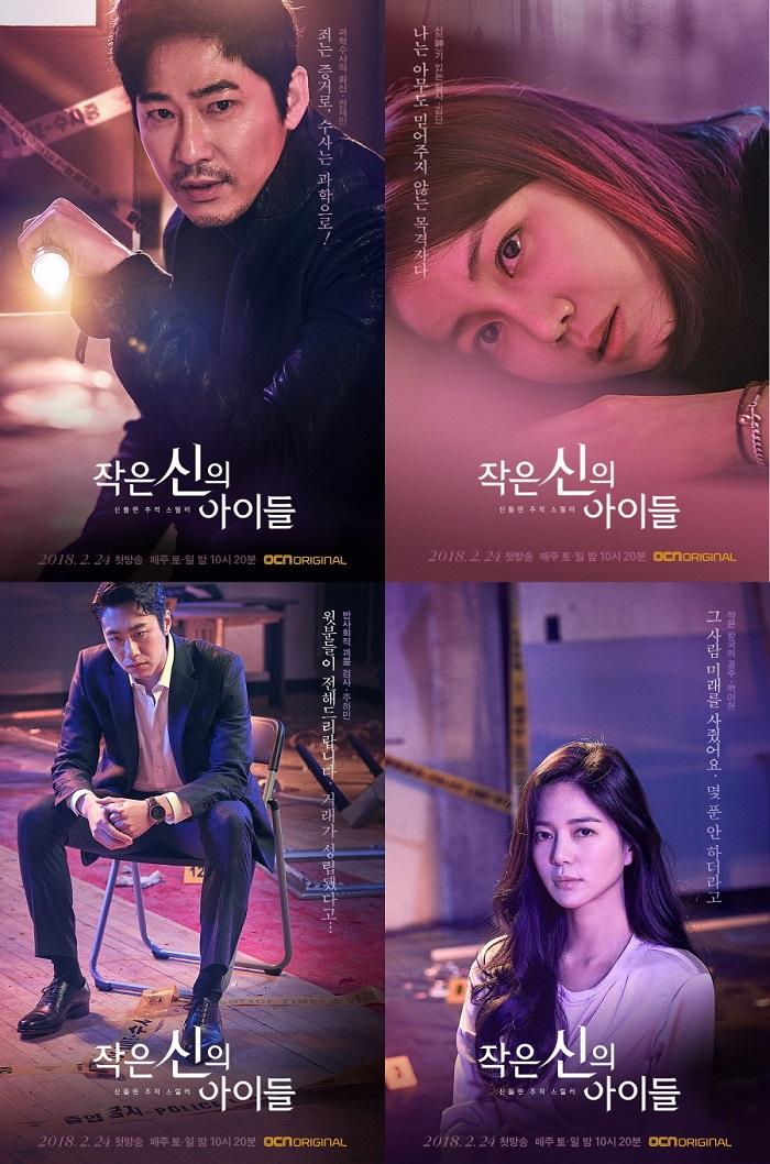 دانلود سریال کره ای فرزندان یک خدای کوچکتر Children of a Lesser God 2018