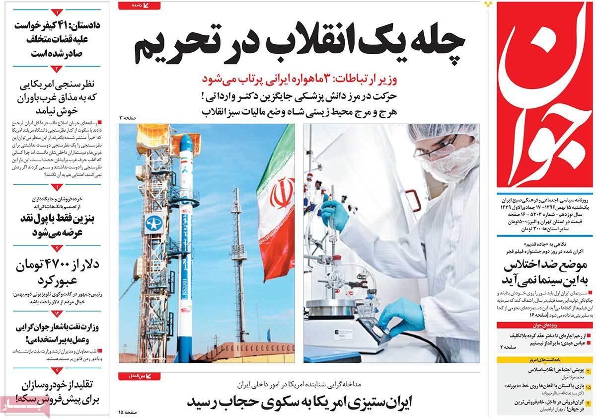 روزنامه های 15ام بهمن